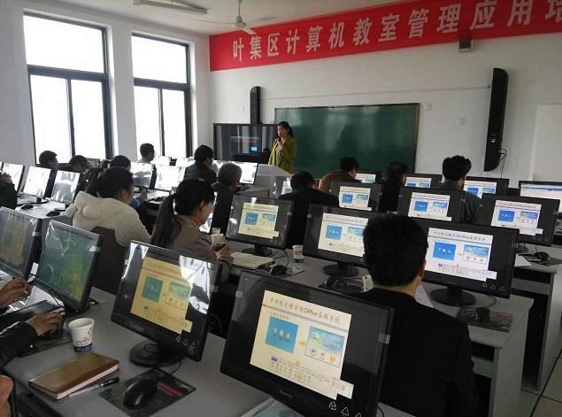 叶集区计算机教室管理应用培训